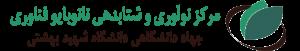 مرکز نواوری و شتابدهی جهاد دانشگاهی شهید بهشتی